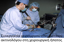 Close collaboration between the surgeon and the interventional radiologist
